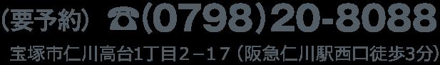 要予約(0798)20-8088